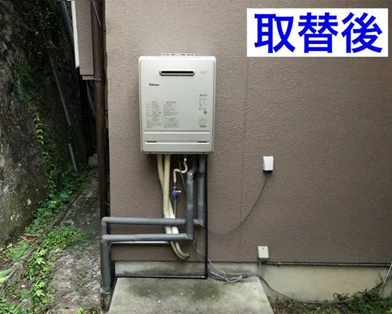 0921広島 給湯器取替え2-1