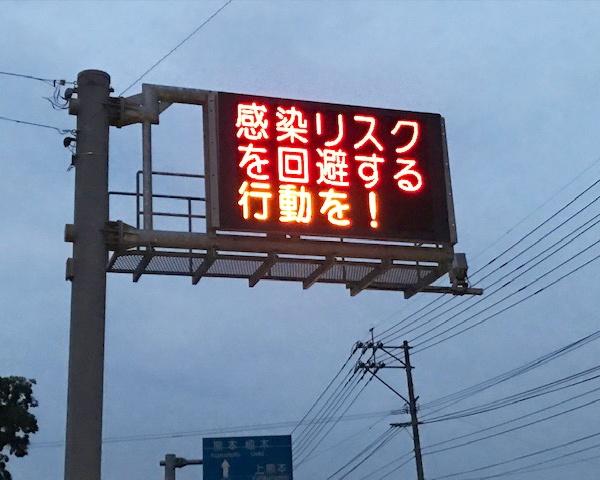 0528熊本電光掲示板2-1