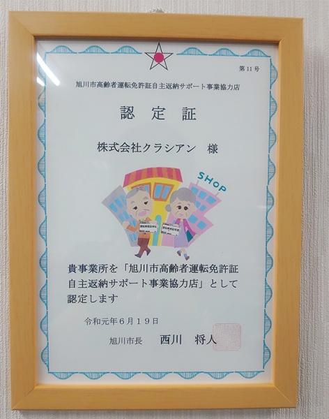 0624旭川免許自主返納-1