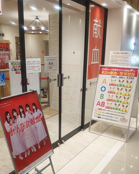 0826旭川 献血-1