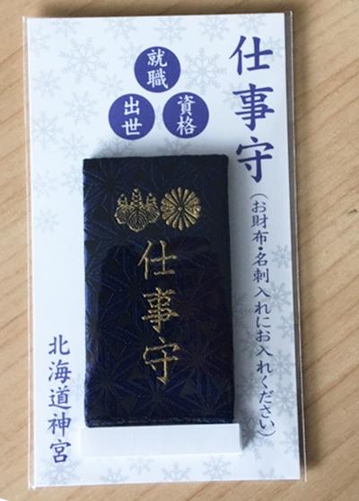 1015札幌お守り-1